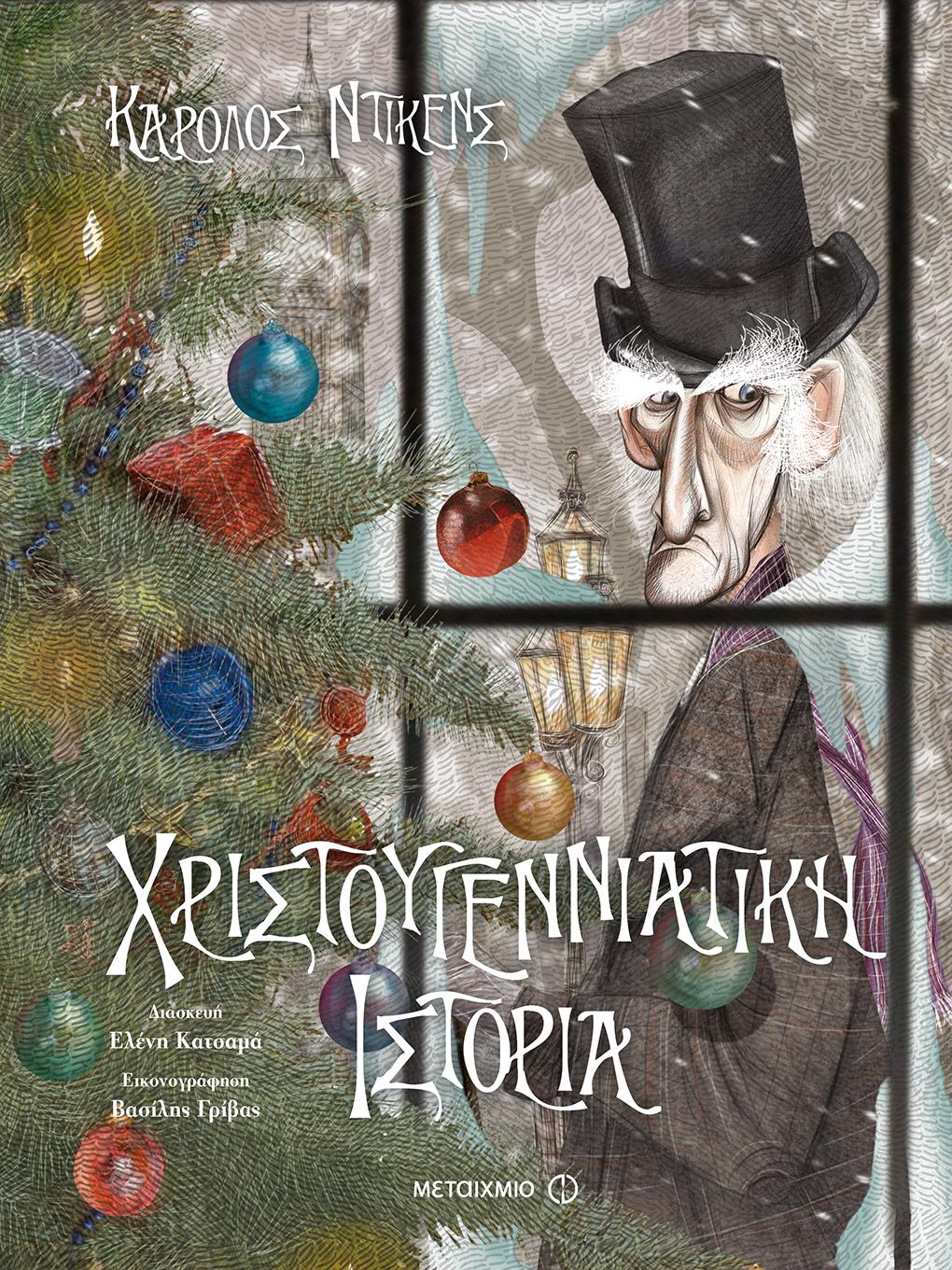 82e45f583a Χριστουγεννιάτικη ιστορία (Εκδόσεις Μεταίχμιο)  Αδιάφορος για τα  Χριστούγεννα και σκληρός με όλους