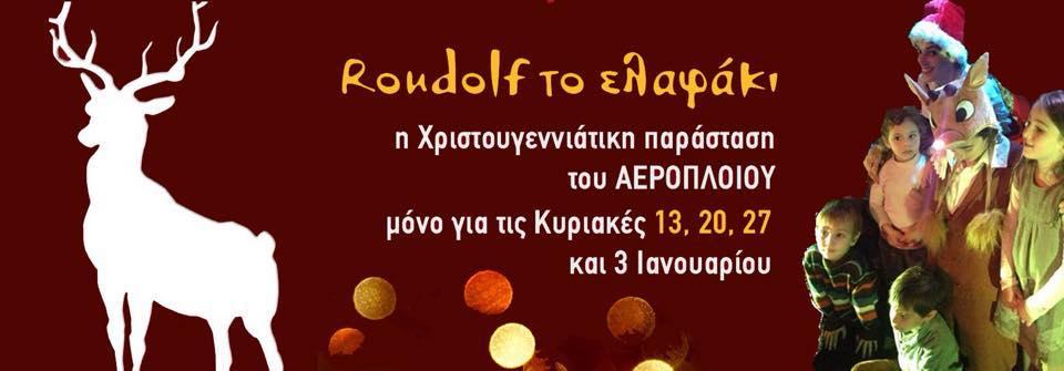 ΡΟΥΝΤΟΛΦ, ΤΟ ΕΛΑΦΑΚΙ | ΑΕΡΟΠΛΟΙΟ