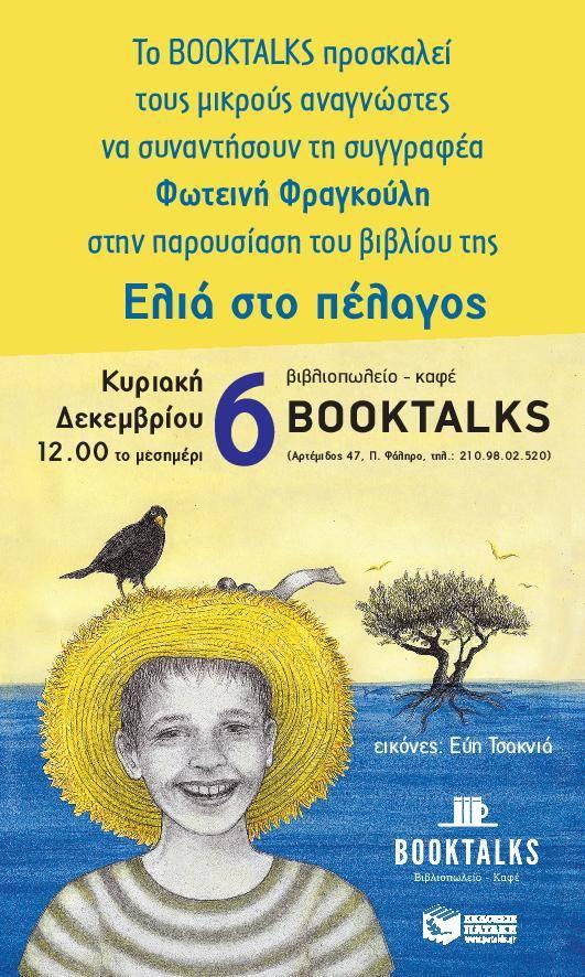 ELIA STO PELAGOS BOOKTALKS