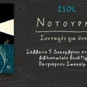 ISOL  ΝΟΤΟΥΡΝΟ