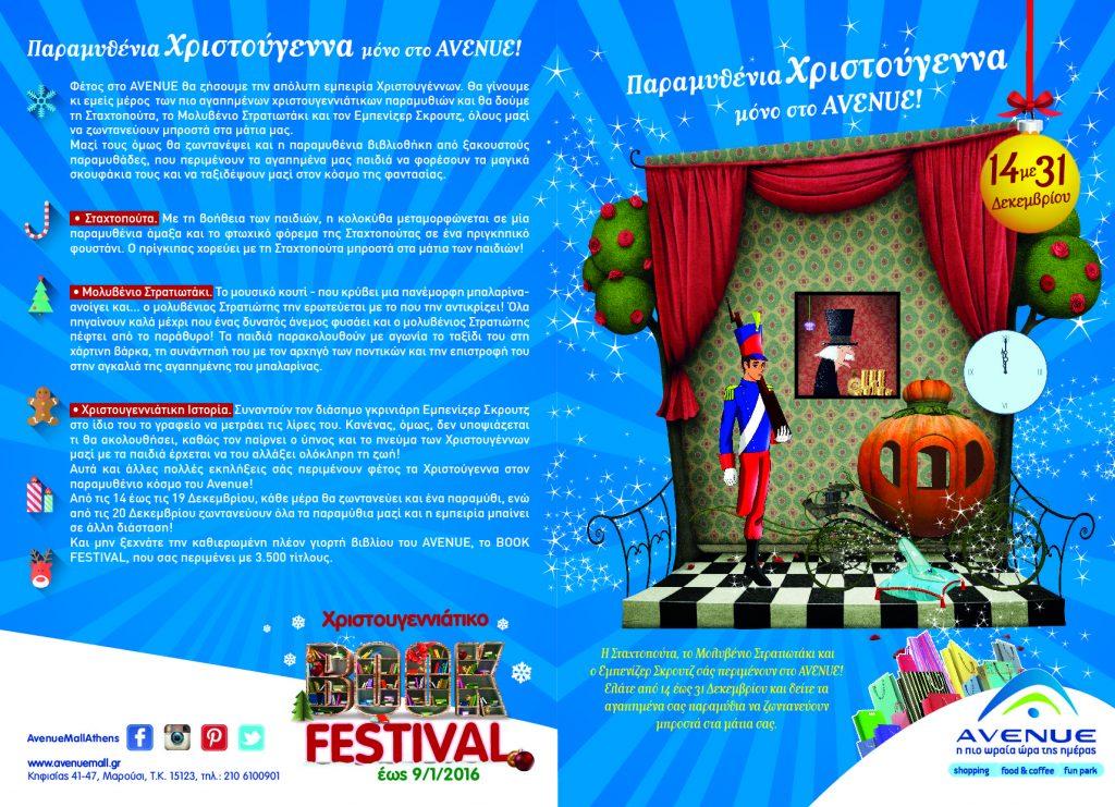 programma avenue_xmas2015-01