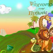 Ariadni_Dante_Pythonia_Cover_Without_Description-1