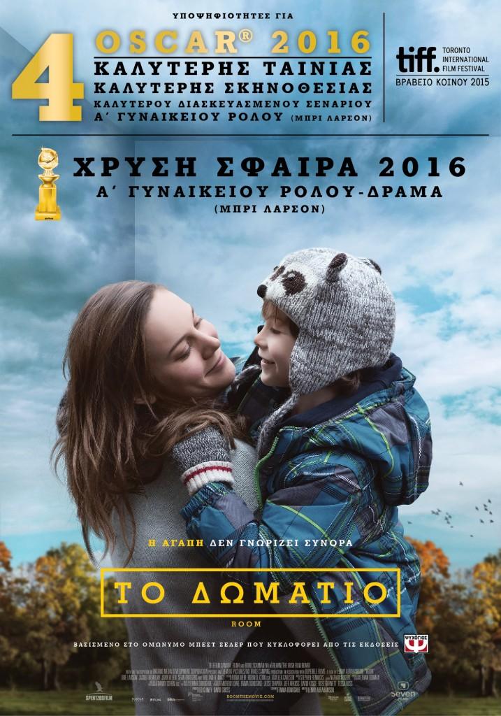 Room-greek-poster-717x1024