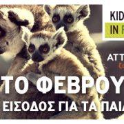 kids go free attiko parko