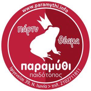 paramythi-logo