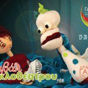 20160205-FESTIVAL KOYKLOTHEATRO.cdr