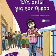 ena_spiti_gia_ton_omiro