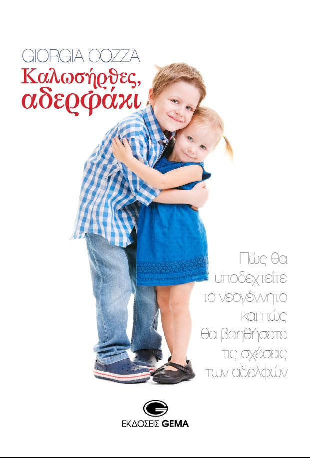 exofyllo-kalosirthes_aderfaki (1)