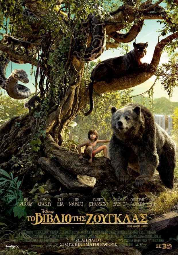 jungle_book_poster_-gr_rdate_webuse