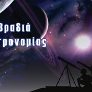 VRADIA ASTRONOMIAS