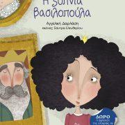 i_xipnia_vasilopoula