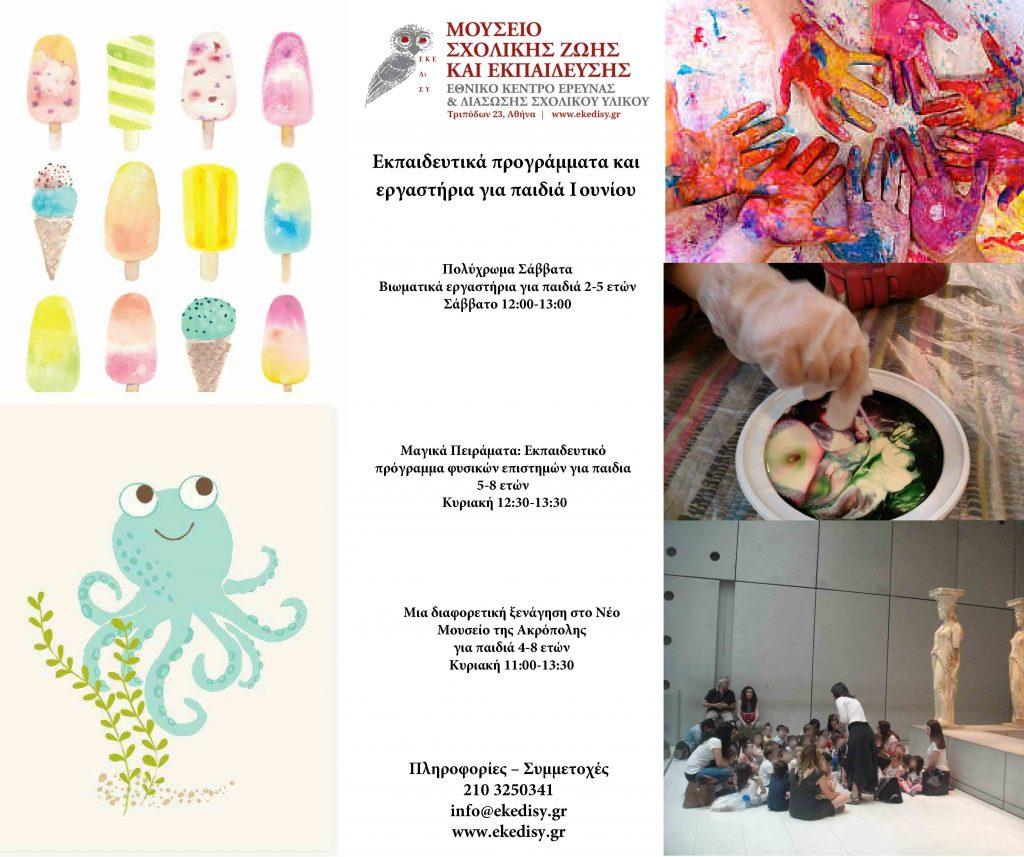 Εργαστήρια και εκπαιδευτικά προγράμματα για παιδιά τον Ιούνιο στο Μουσείο Σχολικής Ζωής και Εκπαίδευσης