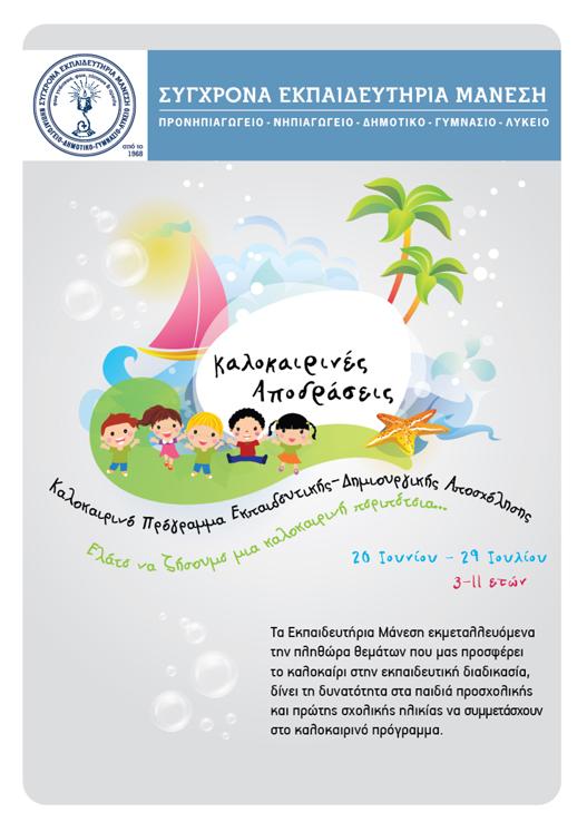 summercampdb