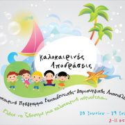 summercampds