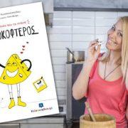 tyrokofteros-Φωτεινή-Κωνσταντοπούλου-Τυροκαφτερός-696x393