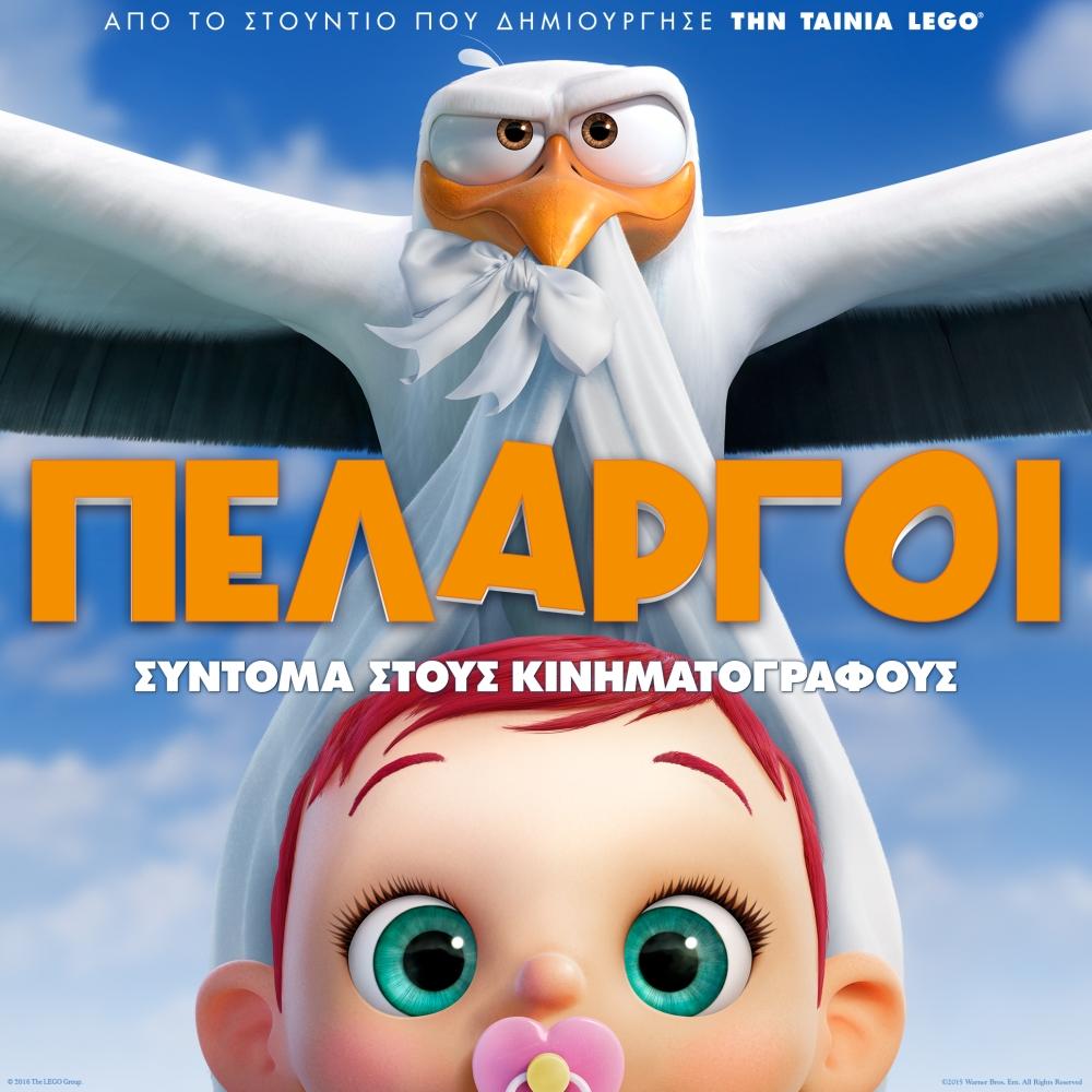 Storks - Teaser Poster GR - Insta