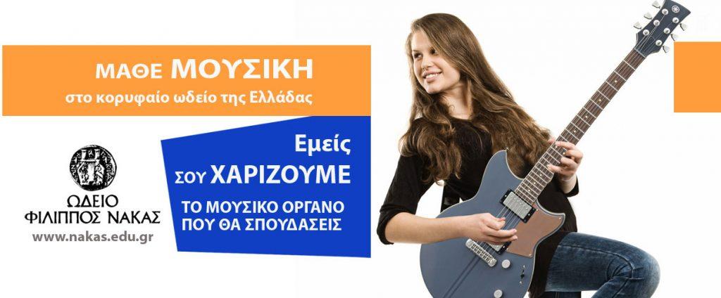 dorean-mousika-organa-copy