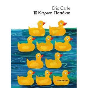 10-kitrina-papakia-eric-carle
