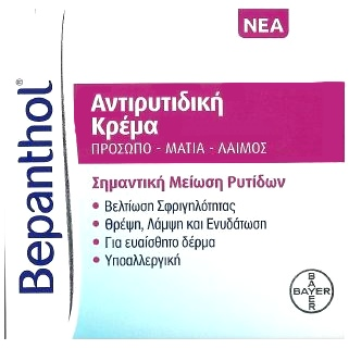 bepanthol-anti-wrinkle-cream-for-face-eyes-neck-50ml