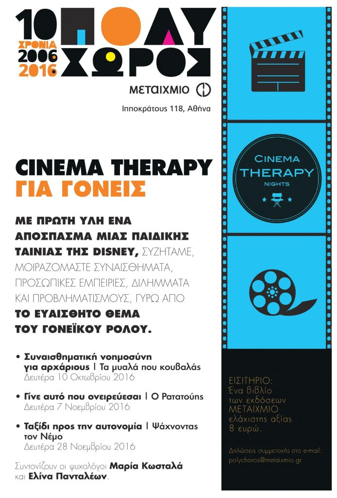 289_16_afisa_polyxoros_cinema-therapy-page-001