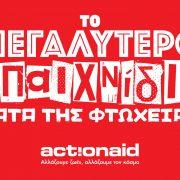 actionaidgame_logo_2000x1360px