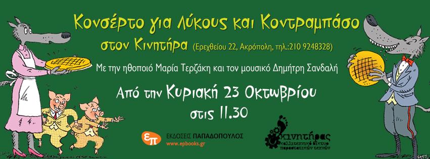 exofilo-fb_lykos_kinitiras