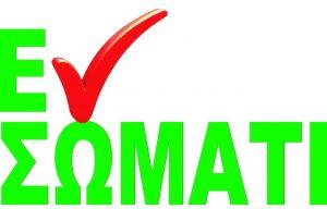 logo_enswmati-1
