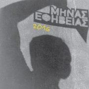 minas_efiveias_2016b