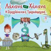 laxana-xaxana-strigglenia