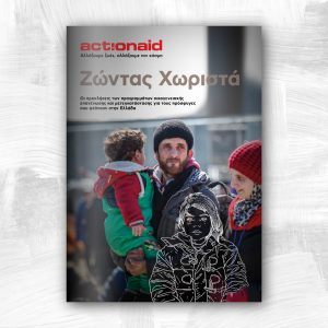 actionaid-relocation-reunification-report_1
