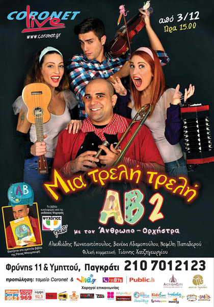 trelh-ab-low-2