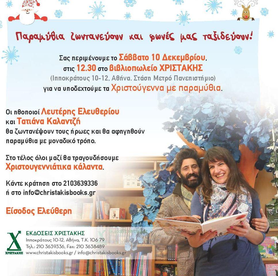 invitation_eleftherioy_xristakis_xmas_17x17cm-3-page-001