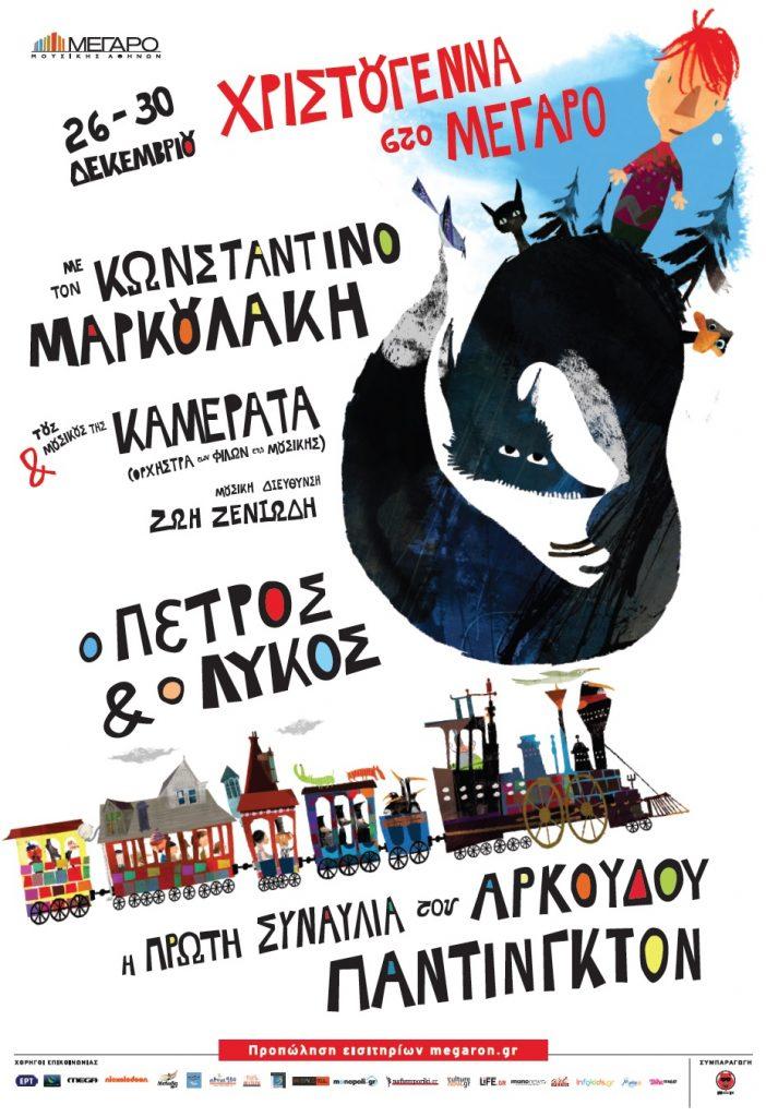 poster-final1