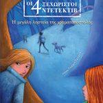 mamaloukas_i_megali_listeia