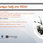 Patame-gazi-sto-STEM-1200x627