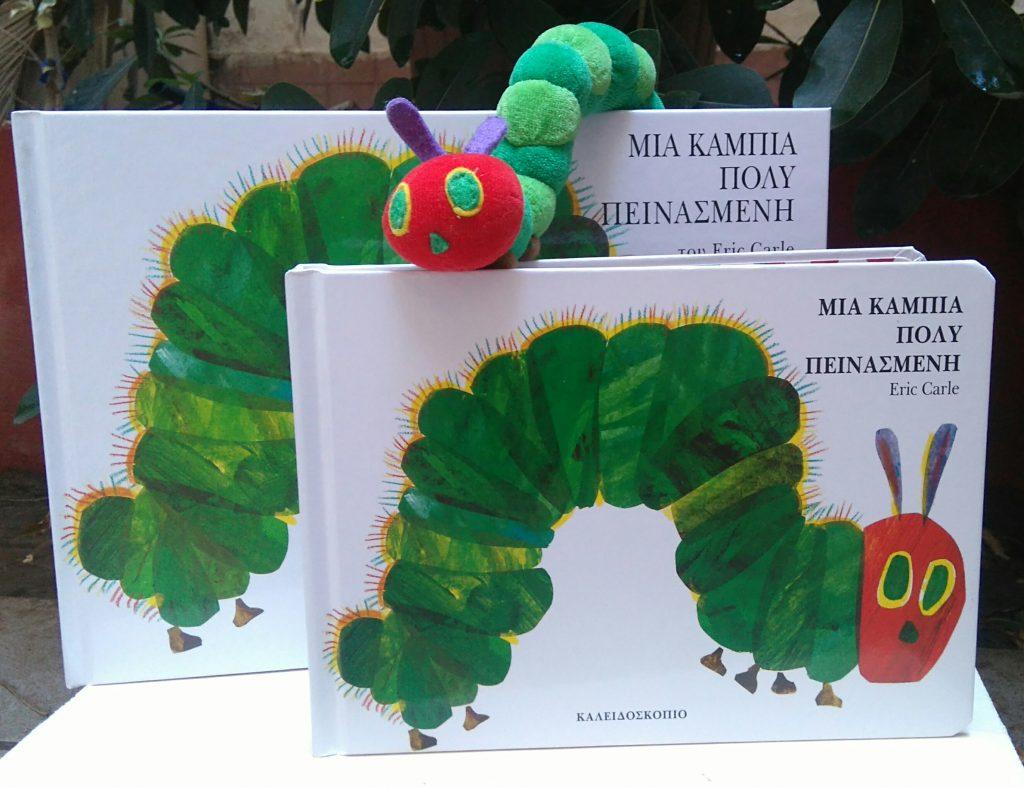 caterpillar_mini