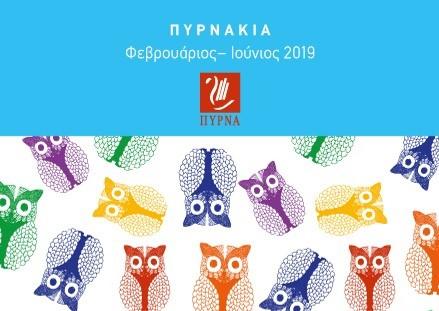 crop pyrna children's programme spring2019