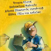 klouz_kentriki