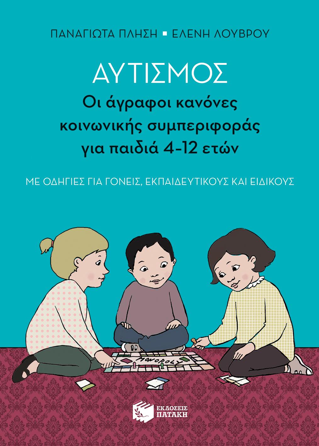 Αυτισμός. Οι άγραφοι κανόνες κοινωνικής συμπεριφοράς για παιδιά 4-12 ετών