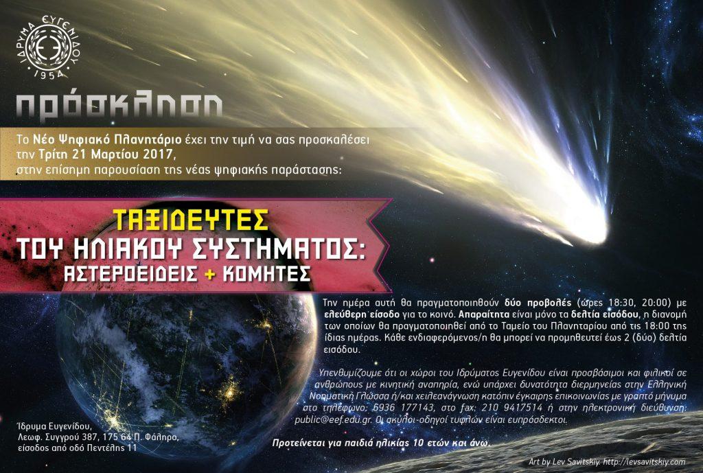 «Ταξιδευτές του Ηλιακού Συστήματος: Αστεροειδείς και Κομήτες»
