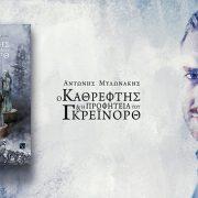 Αντώνης Μυλωνάκης