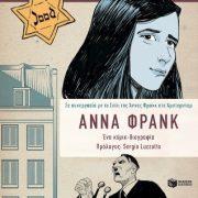 Άννα Φρανκ