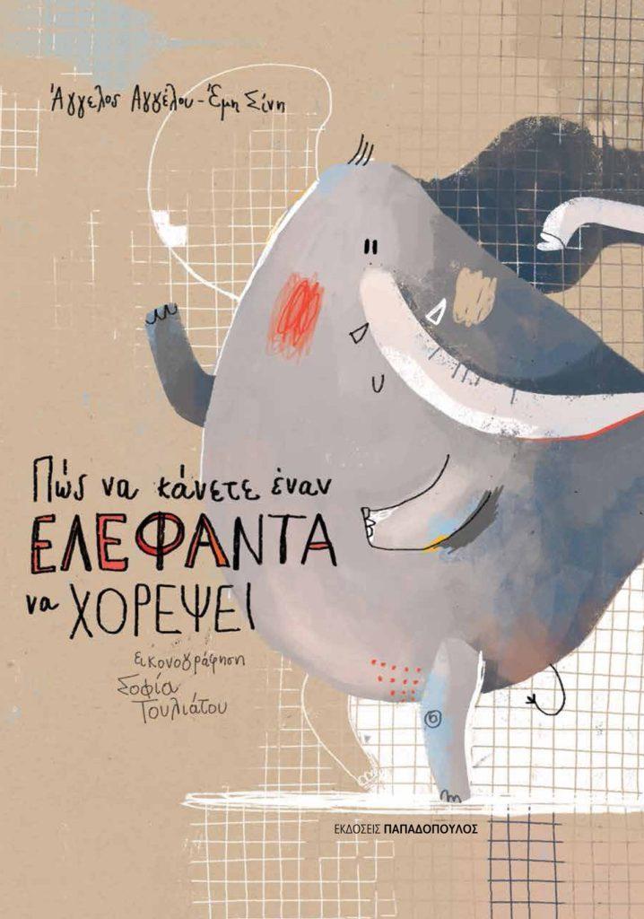 Πώς να κάνετε έναν ελέφαντα να χορέψει