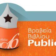 publicbookawards-620x300