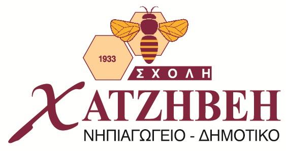 sxoli_xatzivei_logo