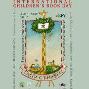 1489606862-poster pagosmia hmera bibliou small