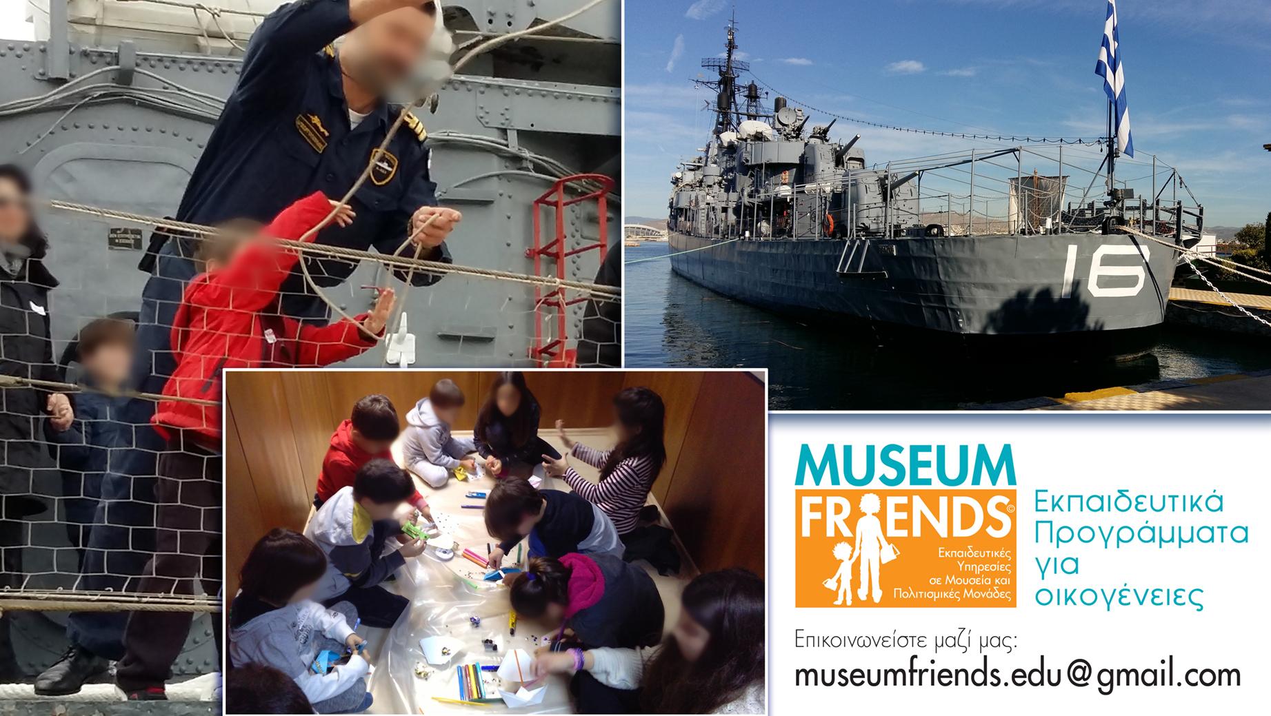 πλωτό μουσείο