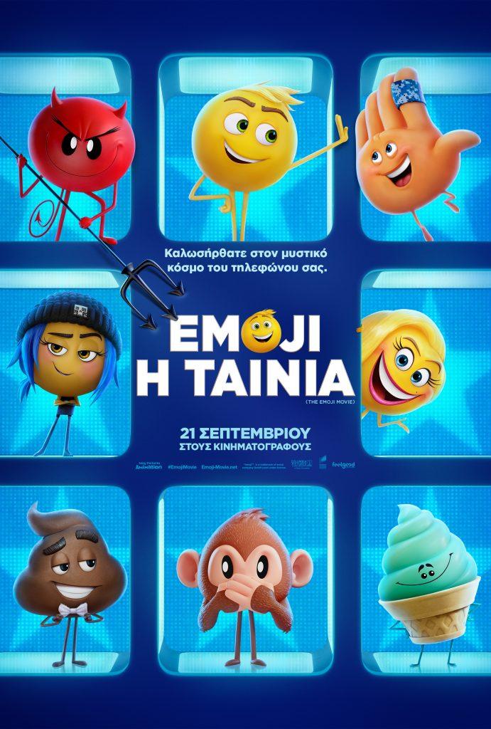 Emoji, η ταινία