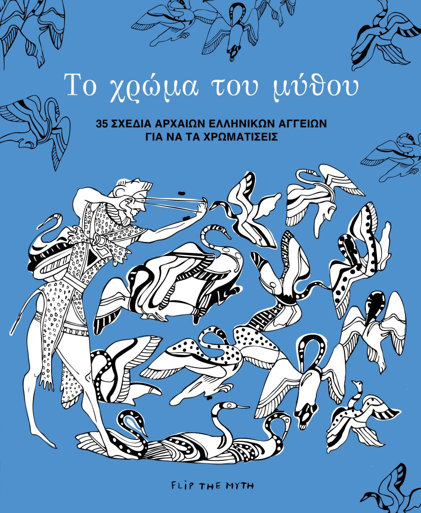 book_alkisti_cover_GR_F