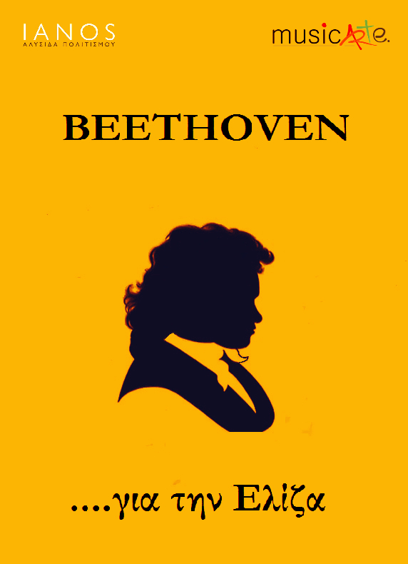 Μπετόβεν